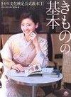 Kimononokihon
