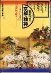 Kyoutono